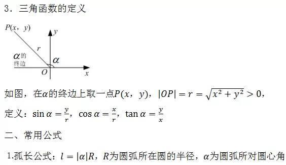 离散数学总结_高中数学必考公式全总结(超详细)!再也不用翻书查公式