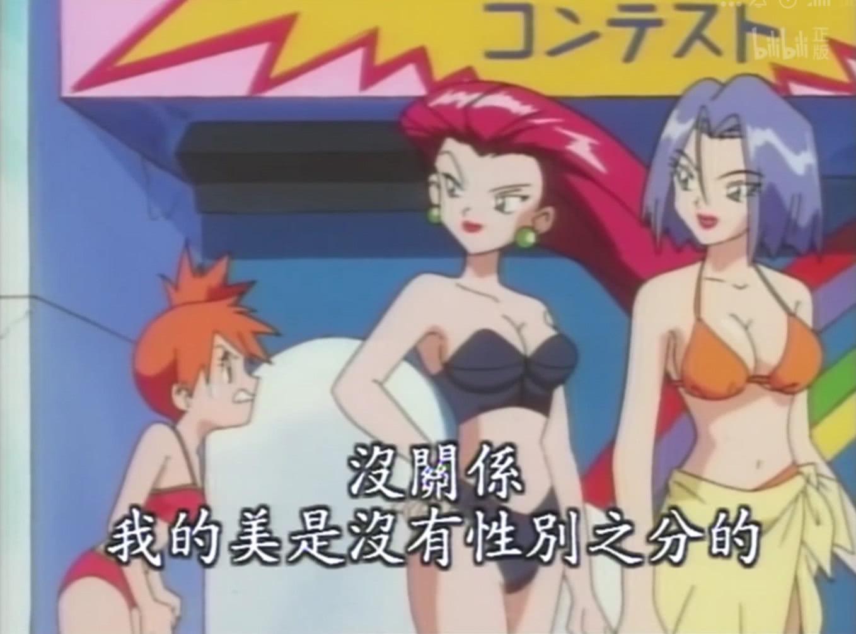 正是因为小次郎女装参加选美比赛,这集遭到了亚洲地区以外的国家禁播
