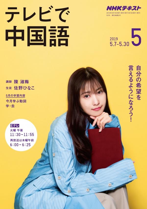 新的2019年度《看电视学中文》将从4月开始更换学生,佐野日向子(佐野