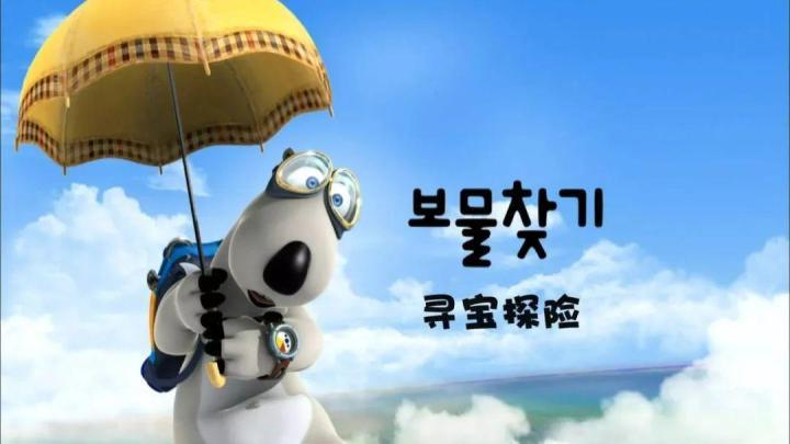 倒霉熊动漫全集_和日本两大动漫产业的积极竞争之中得以崛起,创造了一批诸如倒霉熊