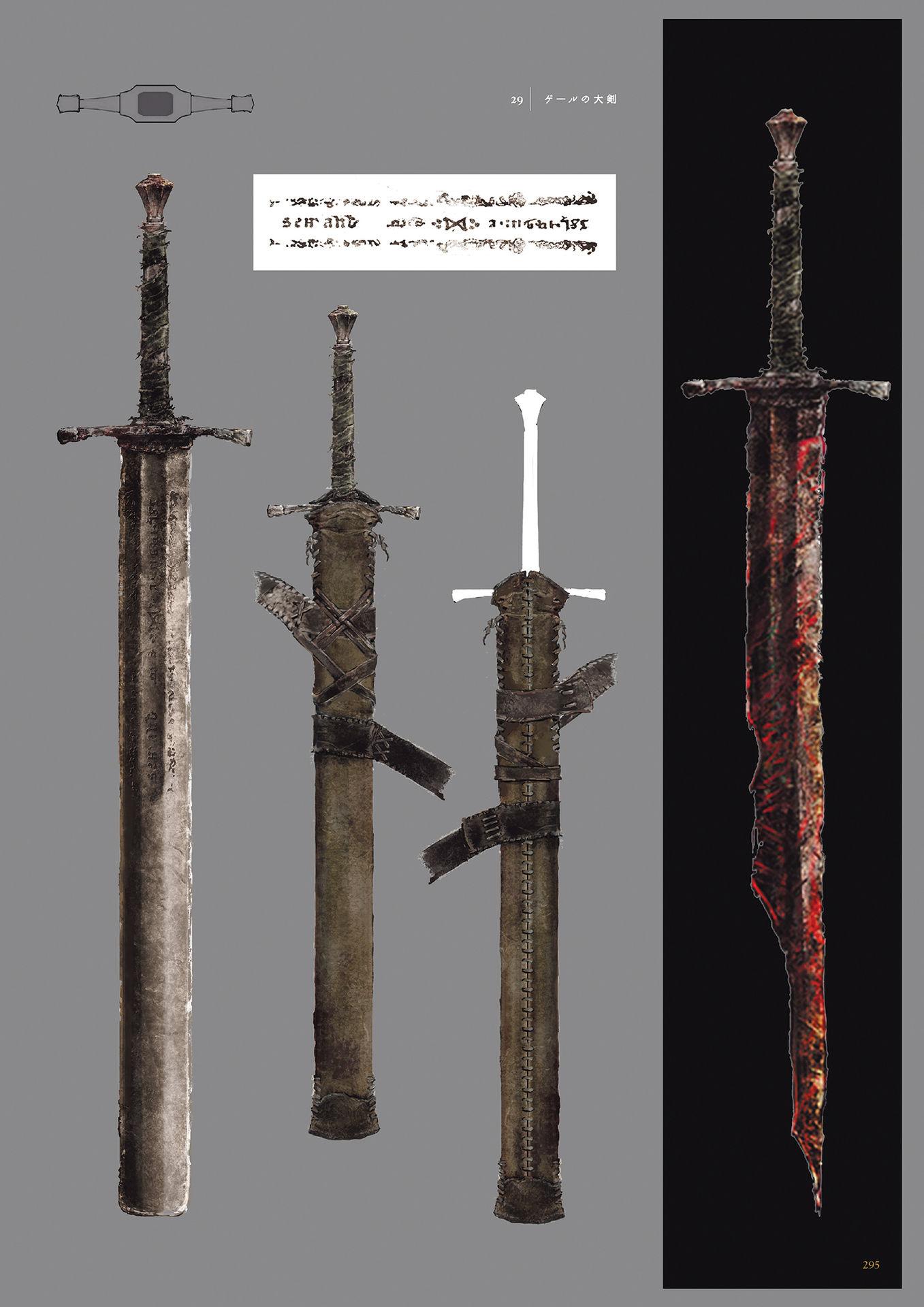 历史原型,这种形制的剑产生于欧洲大陆的15世纪至19世纪,确实是拿来