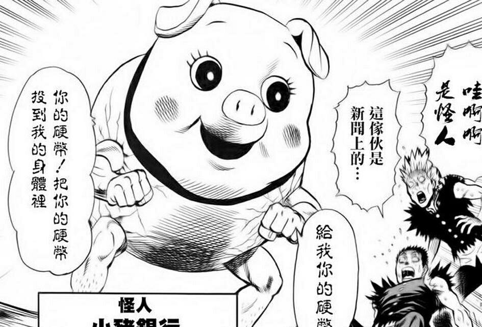 【动漫系列】一拳超人世界观最完整的50位登场怪人top