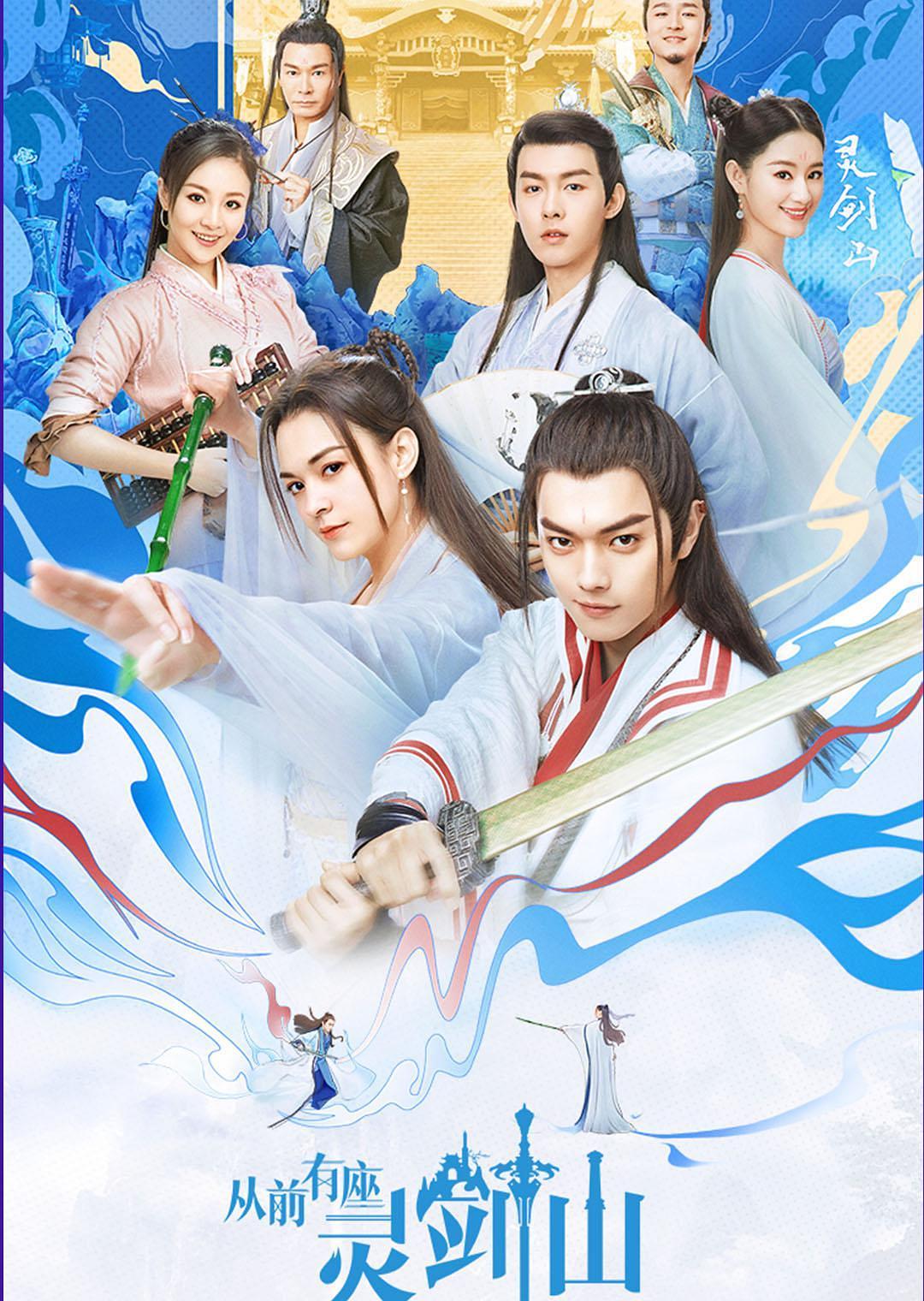 《从前有座灵剑山》是最近下载火的网络小说比较的电视剧,我也是韩国古装剧电影迅雷改编图片
