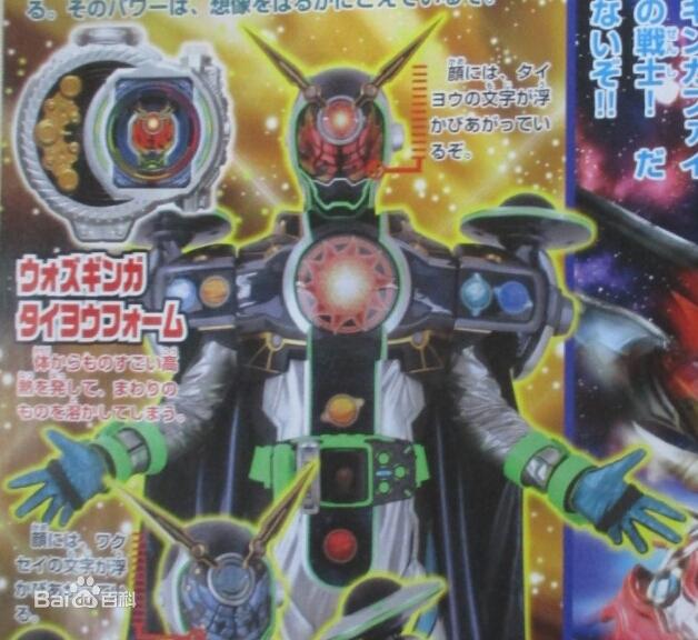 dx woz ginga未来驾驭表(银河未来骑士表)官图图片