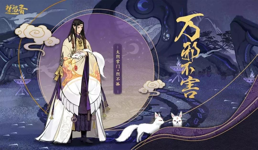 《楚留香》新生版:一梦江湖,520重磅发布!