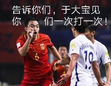 亚洲杯国足战韩国前瞻及表情怎么发微信表情图图片
