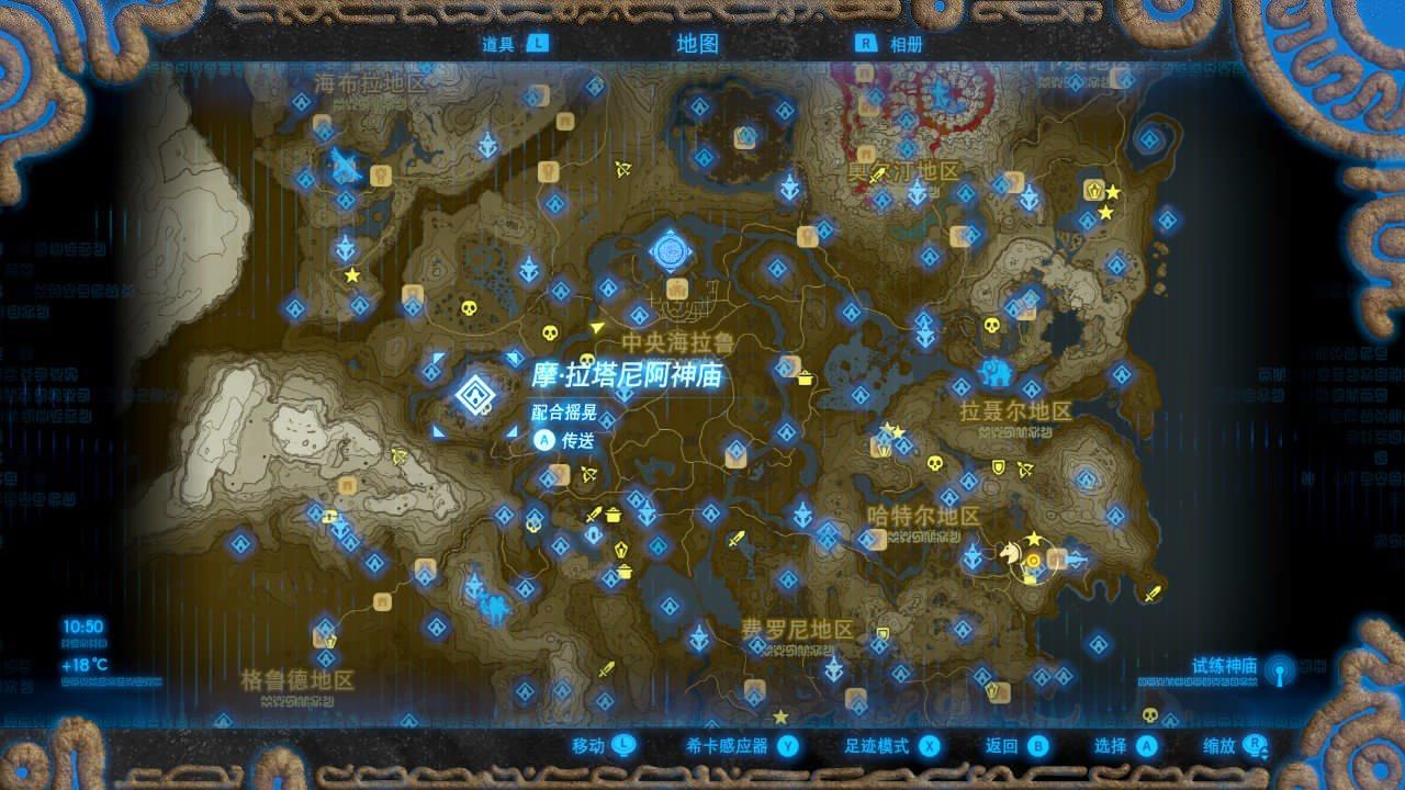 《塞尔达传说:旷野之息》封面在游戏里的大致位置图片