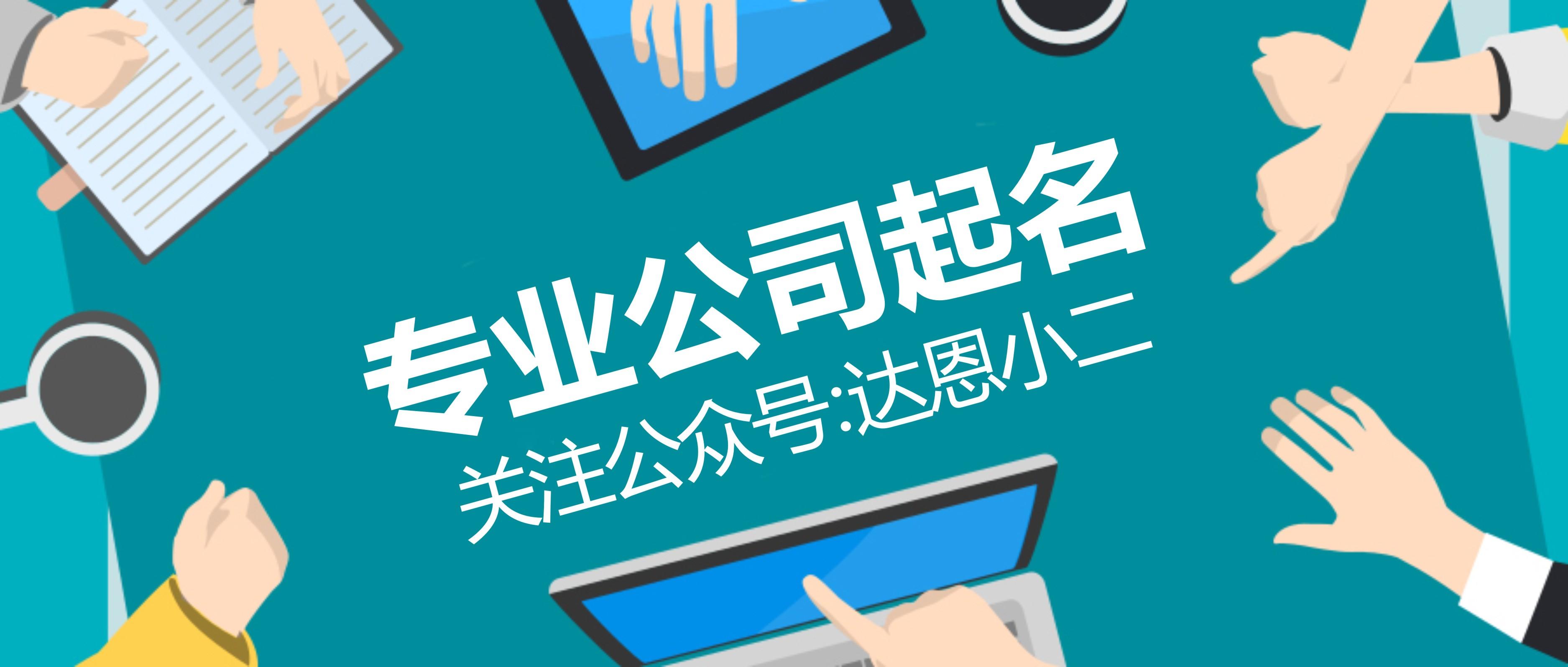 济南市公司取名字:有意义的汽车美容店名称大全