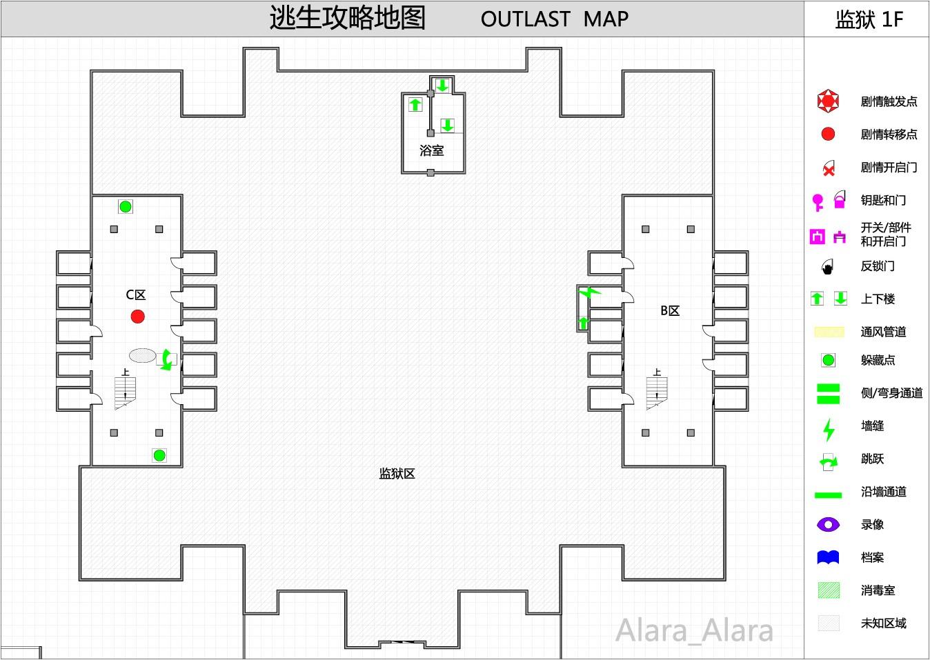 【逃生Outlast】攻略地图a攻略天才攻略v攻略图片