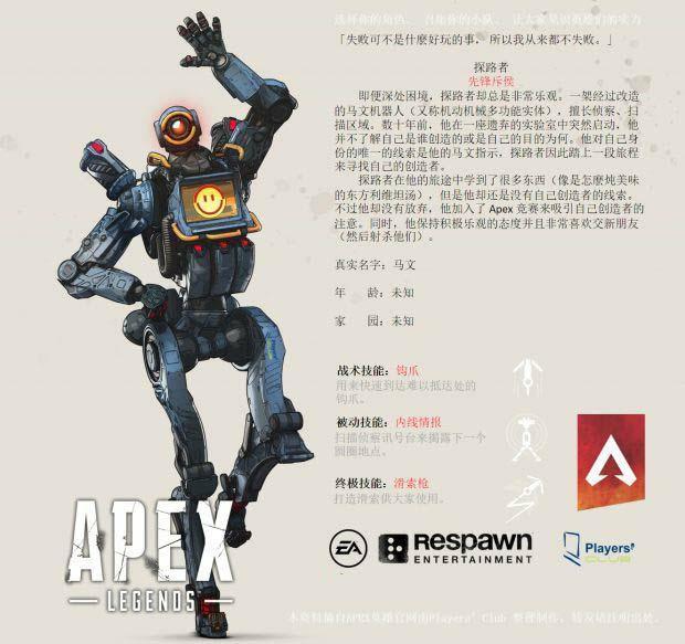 探险者(机器人)