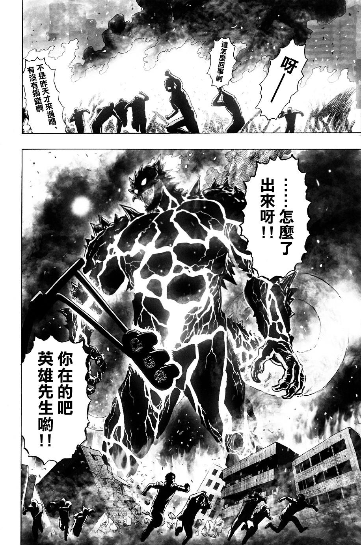 【漫画】《地球的怪兽》一拳超人作者 村田雄介ONE 最新短篇作品