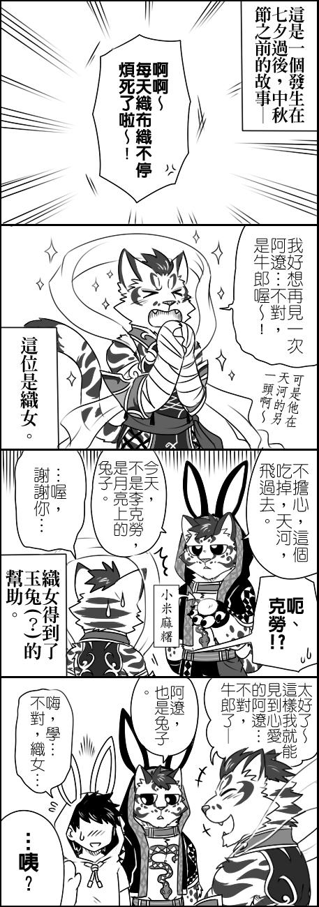 《家有大猫》光姐同人绘:漫画18.09.22小时候90漫画书后图片