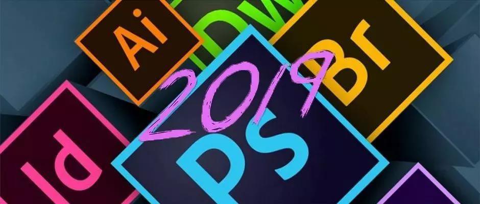 Adobe2019视频类型【破解版】+教学全套软件视频教程矩阵