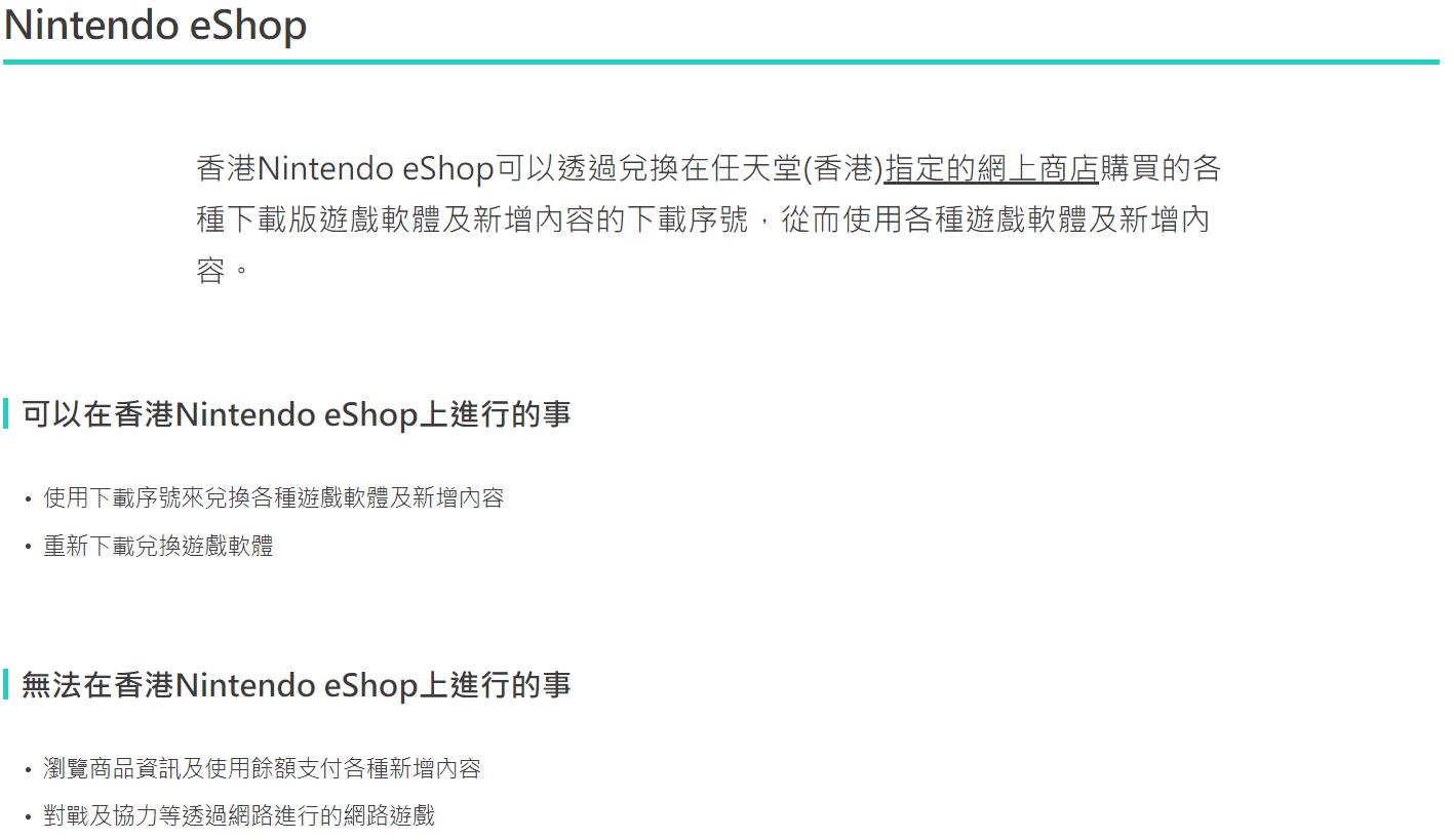 香港任天堂switch支援页面
