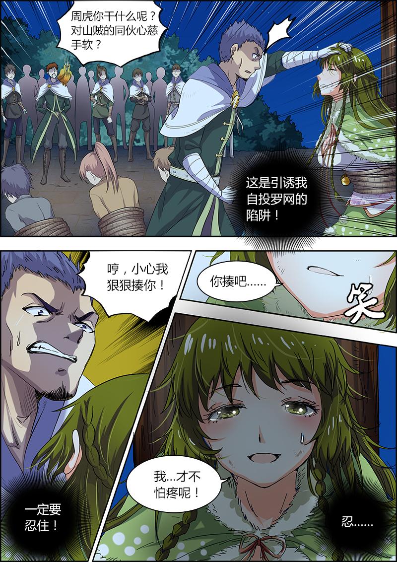 【驭灵师】19.20忍你防盗啊!图漫画麻痹图片