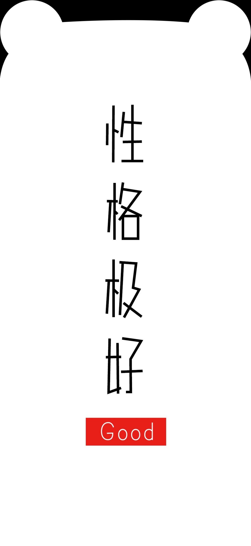 文字刘海壁纸(第二期)图片