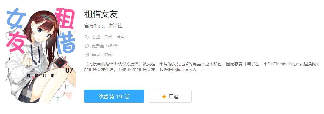 看a网站:租借女友动画在A站独播你怎么看?当然是免费1080P观看!-U9SEO