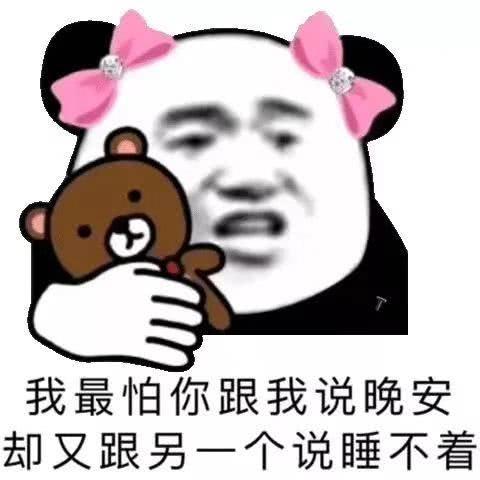 〖沙雕表情包〗熊猫头图片