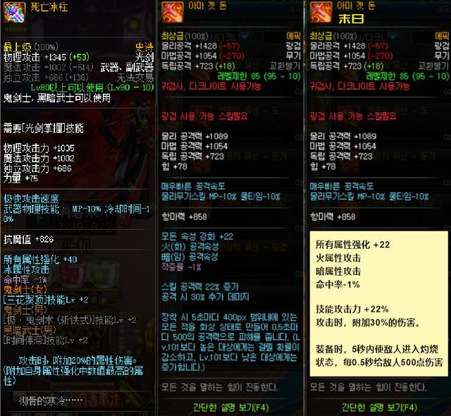 dnf:韩服更新鬼剑士95级史诗武器,玩家:圣耀救赎天下第一图片