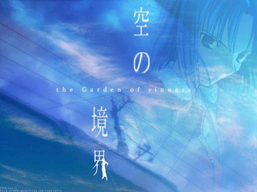 《空之境界》(以下简称空境)是奈须蘑菇在1998年到1999年写作连载的