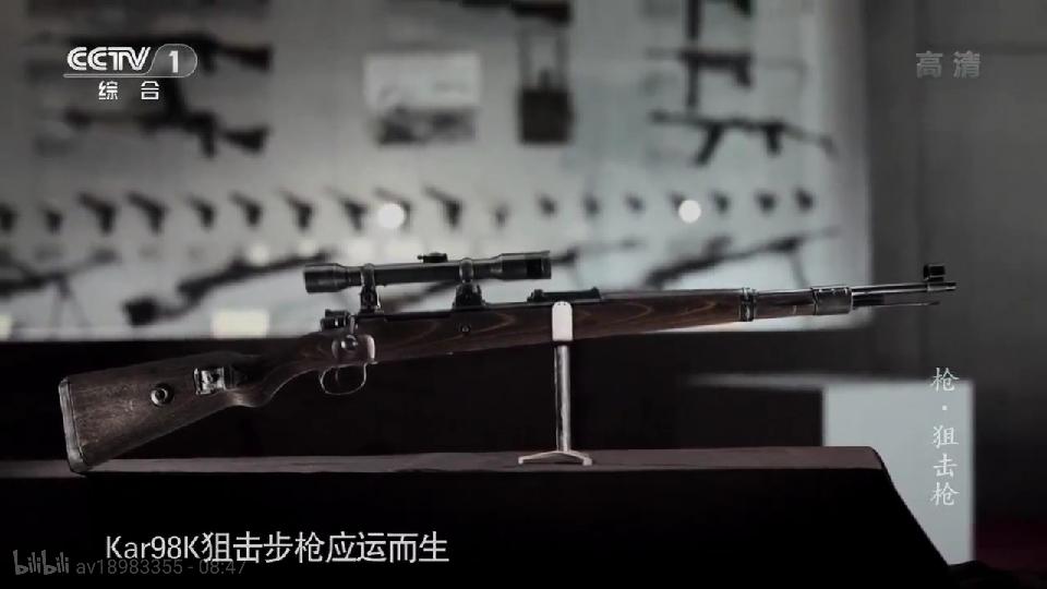 央视纪录片《枪》中的错误汇总及其纠正—毛瑟篇
