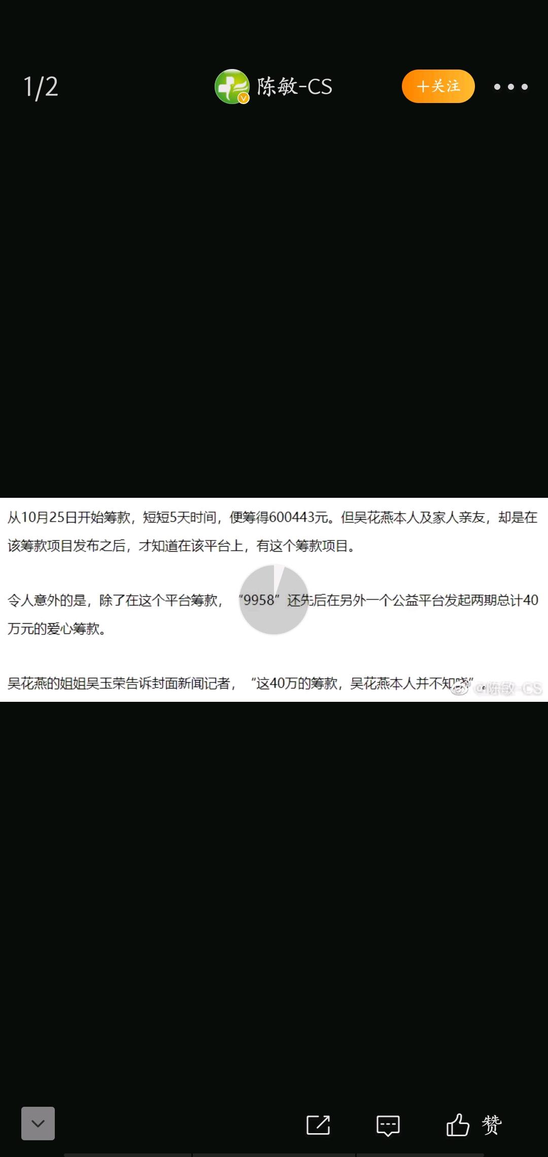 9958回应吴花燕事件