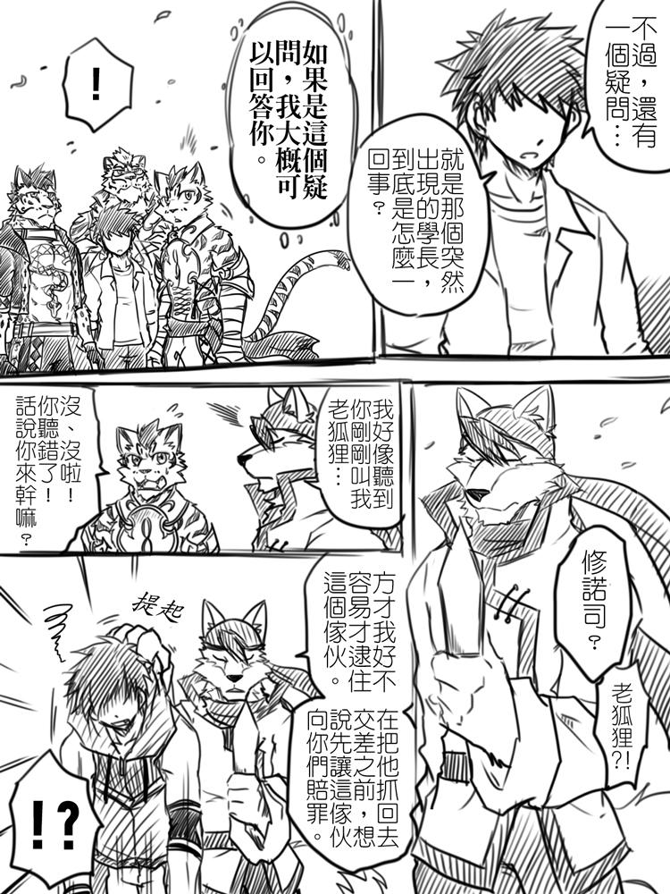 《家有大猫》光姐同人绘:漫画18.04.19元漫画吴图片