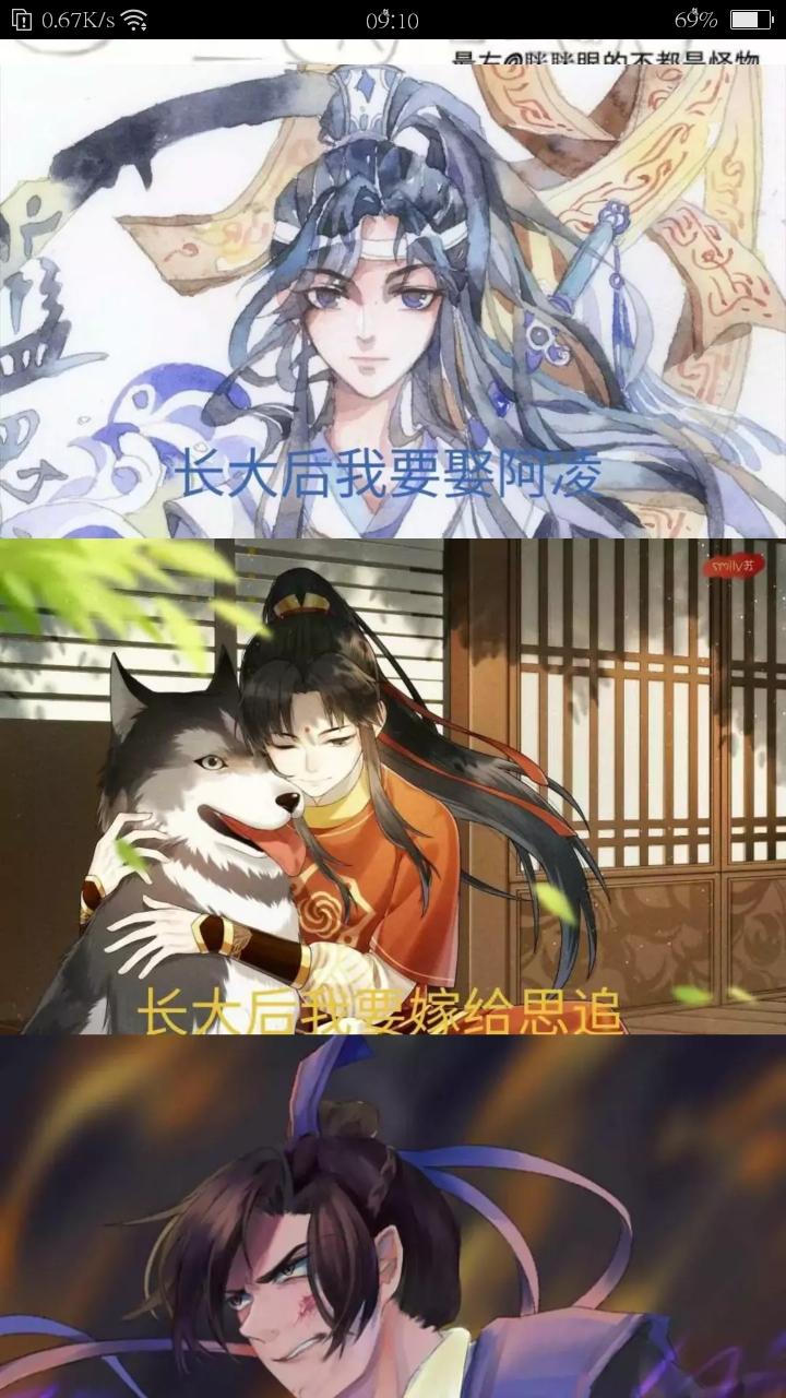 【魔道祖师】婚礼三部曲图片