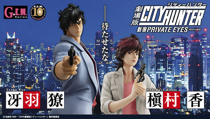 城市猎人:新宿+private+eyes