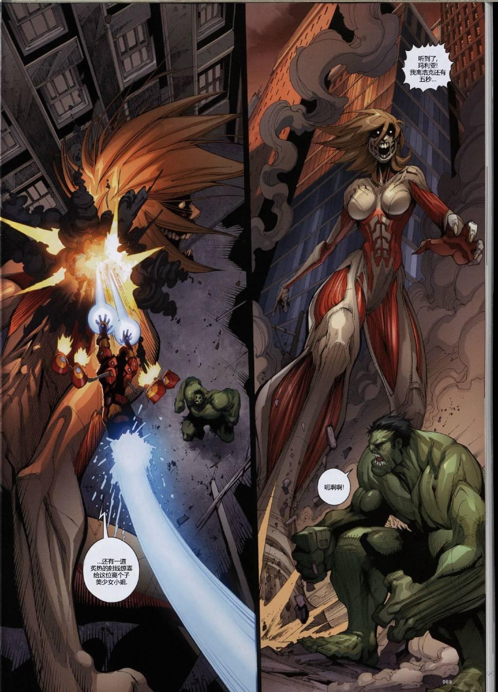 【漫画】复仇者老牛X进击的巨人:进击的复仇者漫画图片联盟图片