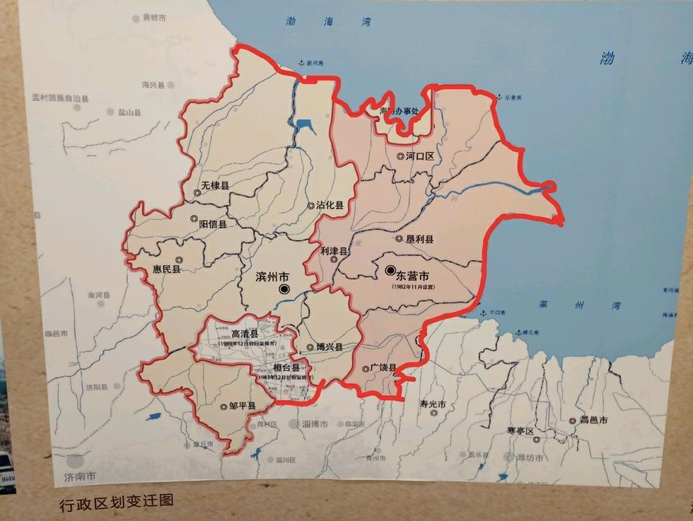 山东历史上的一个碎片——惠民地区