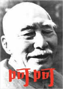 叶圣陶老先生和鲁迅表情的表情(自制)动态刘先生包搞笑能图片