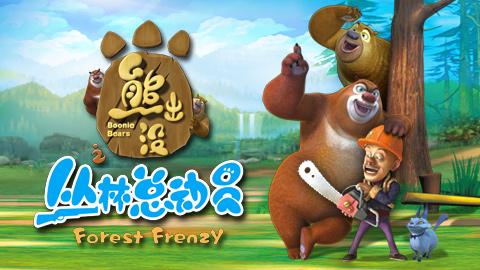 《熊出没之丛林总动员》,2013年播出图片