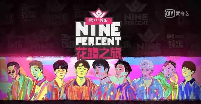 中國中國ninek��am���_ninepercent 合体参加《中国音乐公告牌》,团综也即将