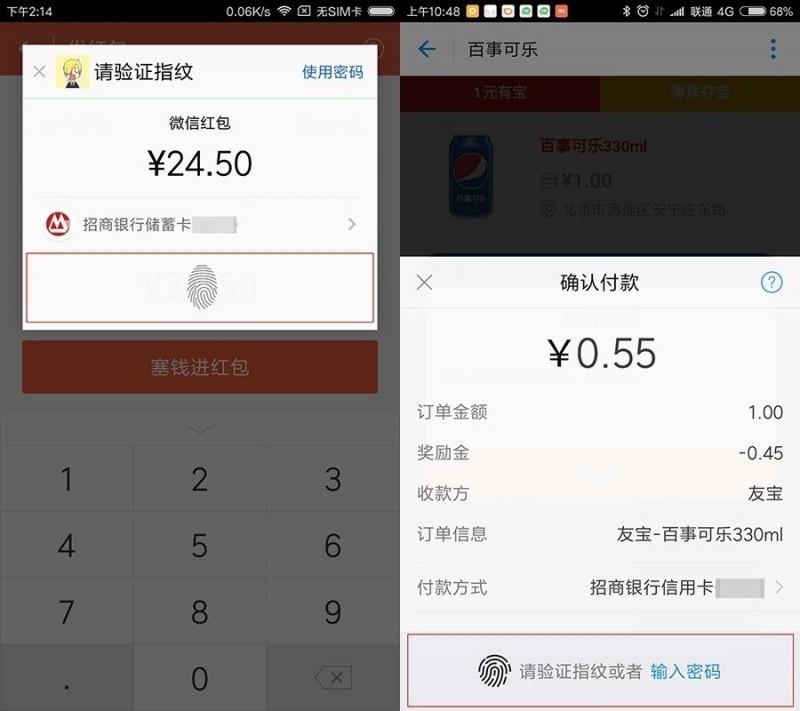"""华为终于与微信""""和解"""",指纹支付预计9月份重新上线!图片"""