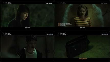2019年首部韩国恐怖电影《0.0mhz》确定将于5月上映