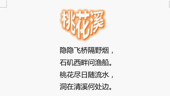 word曲线设计:制作文档字让字体靓丽excel绘制累积艺术图片