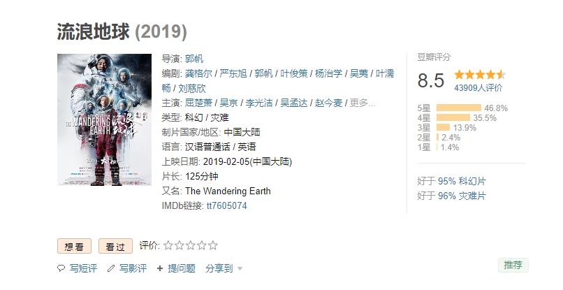 你还记得,上一部年前v年前8.5以上的吴京豆瓣,在国产?名字最近拍的电影叫什么电影图片