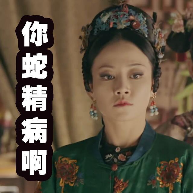 《延禧表情》趁着皇上没在,后宫组团上头条放飞自我图片