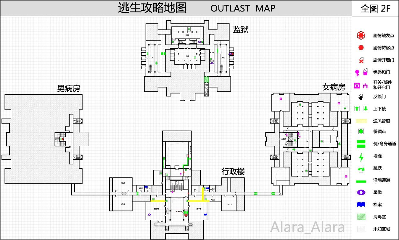 【逃生Outlast】攻略城堡大全v攻略地图攻略团队2015图片