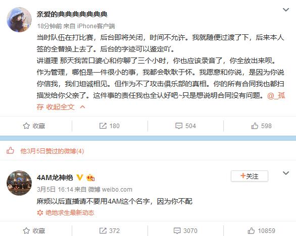 吴经典在微博上澄清: