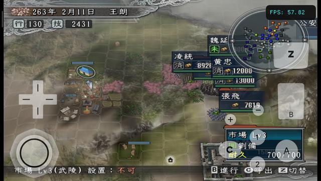 三国志11移动版 1.2.1版本发布,增加高清模式,解锁水浒DLC