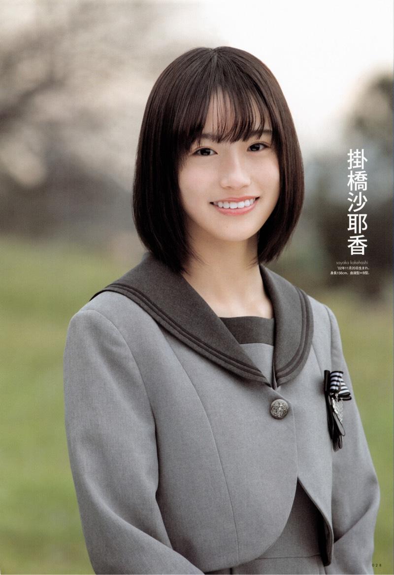 姬坂乃爱可爱头像