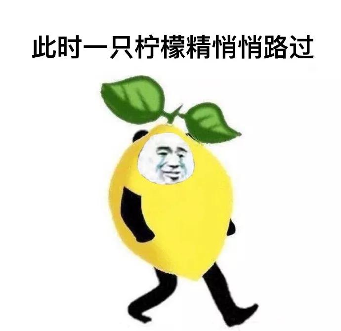 单身柠檬精就会说: 「全世界都充满了恋爱的酸臭味 只有我散发着单身图片