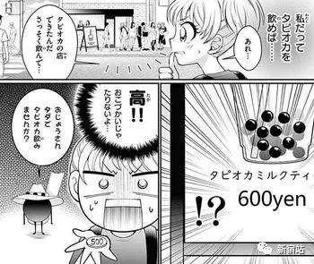 日本珍珠奶茶题材恐怖漫画引吐槽