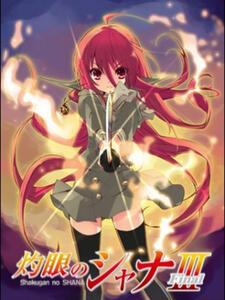 灼眼的夏娜III -Final-