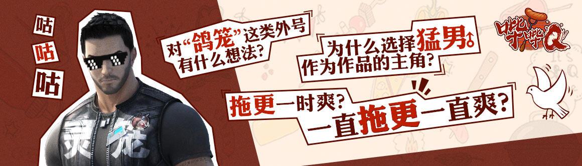"""【哔哔Q第1期】灵笼变""""鸽笼"""" 男主身世提前揭秘!"""