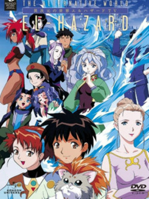 神秘的世界 EL-HAZARD 2  OVA