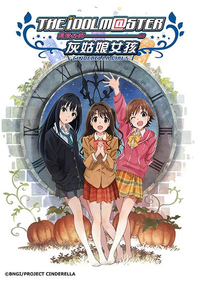 偶像大师 灰姑娘女孩 第二季 OVA