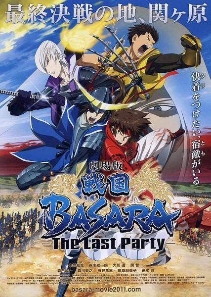 战国BASARA 剧场版 -The Last Party-